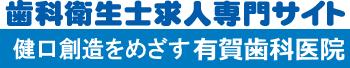 有賀歯科医院:求人サイト