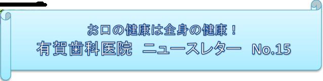 有賀歯科医院 ニュースレター No.14