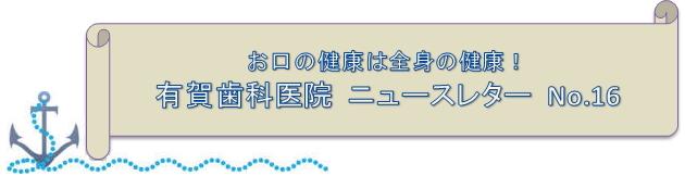 有賀歯科医院 ニュースレター No.16